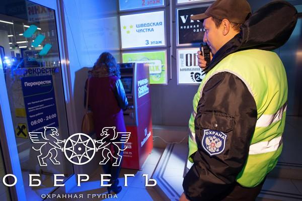 "Охрана банков и банкоматов в Москве - ЧОП ""ОберегЪ"""