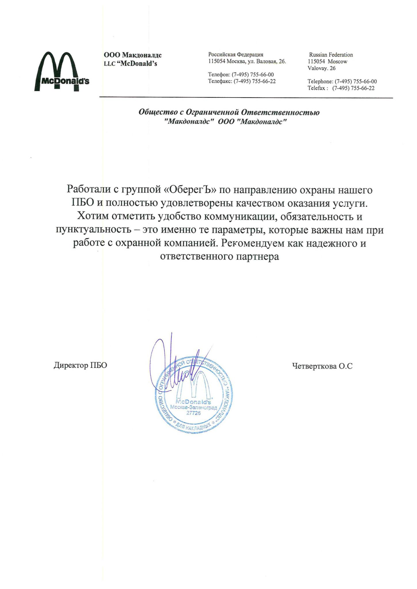 Рекомендация McDonalds-Зеленоград