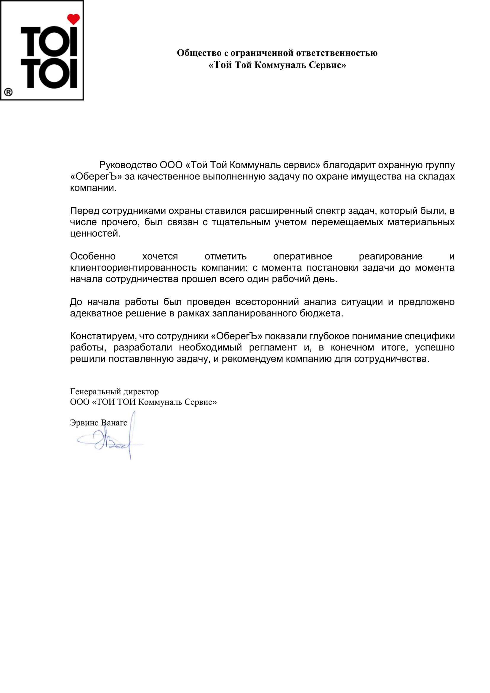 Рекомендация ToiToi КоммунальСервис